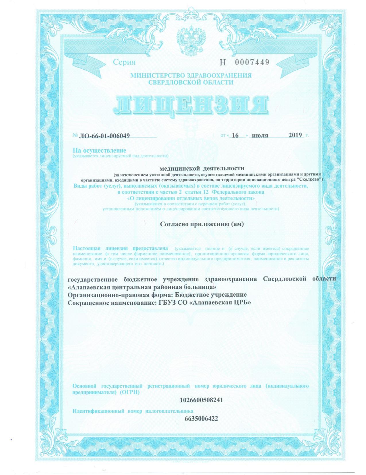 Лицензия лист №1
